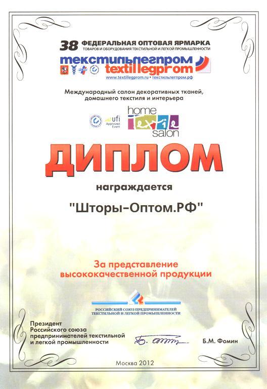 diplom_legprom_2012