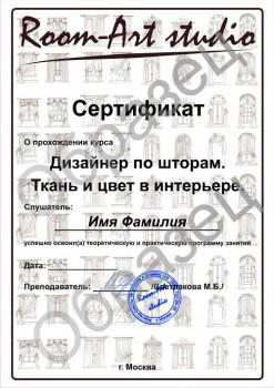 сертификат дизайнера штор