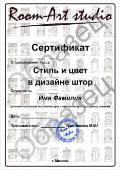 sertifikat2016_stil-i-tsvet_onlajn_obrazets-s