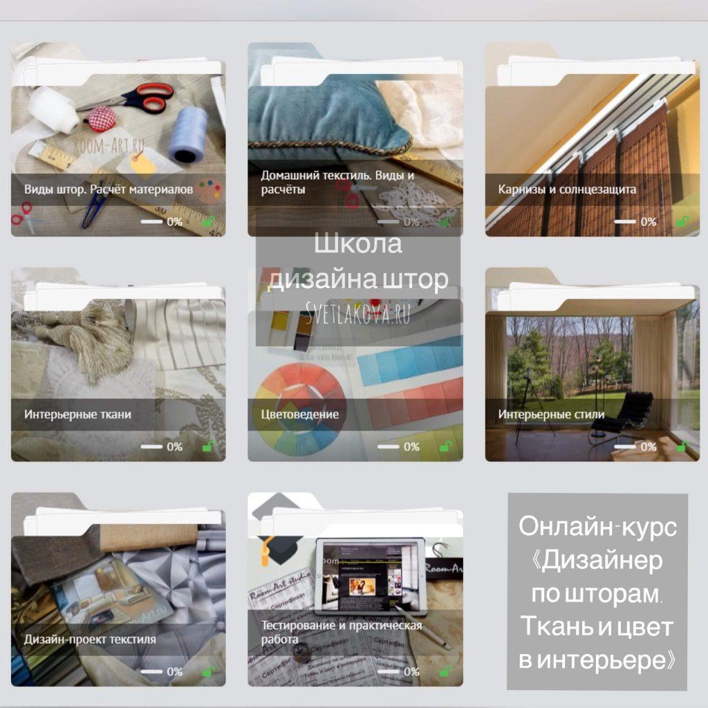 обучение дизайну штор