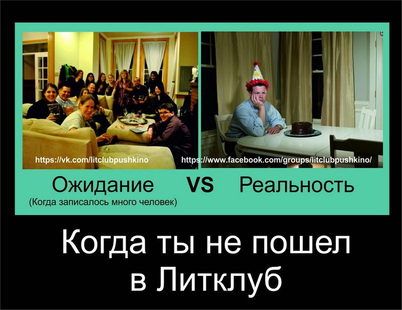 Litklub-ozhidanie-realnost1.jpg
